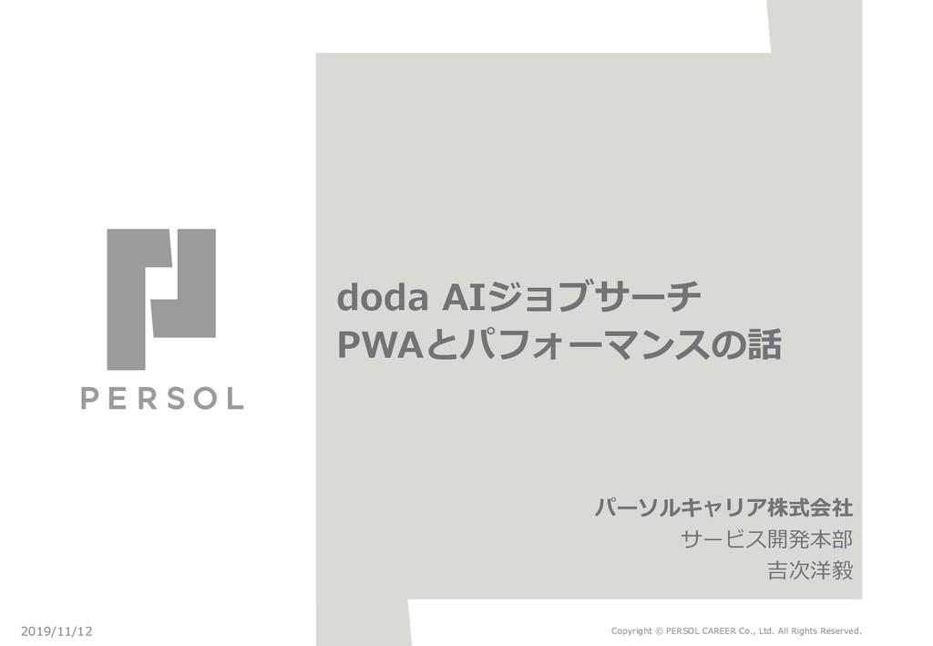 doda AIジョブサーチ PWAとパフォーマンスの話 Copyright © PERSOL ...