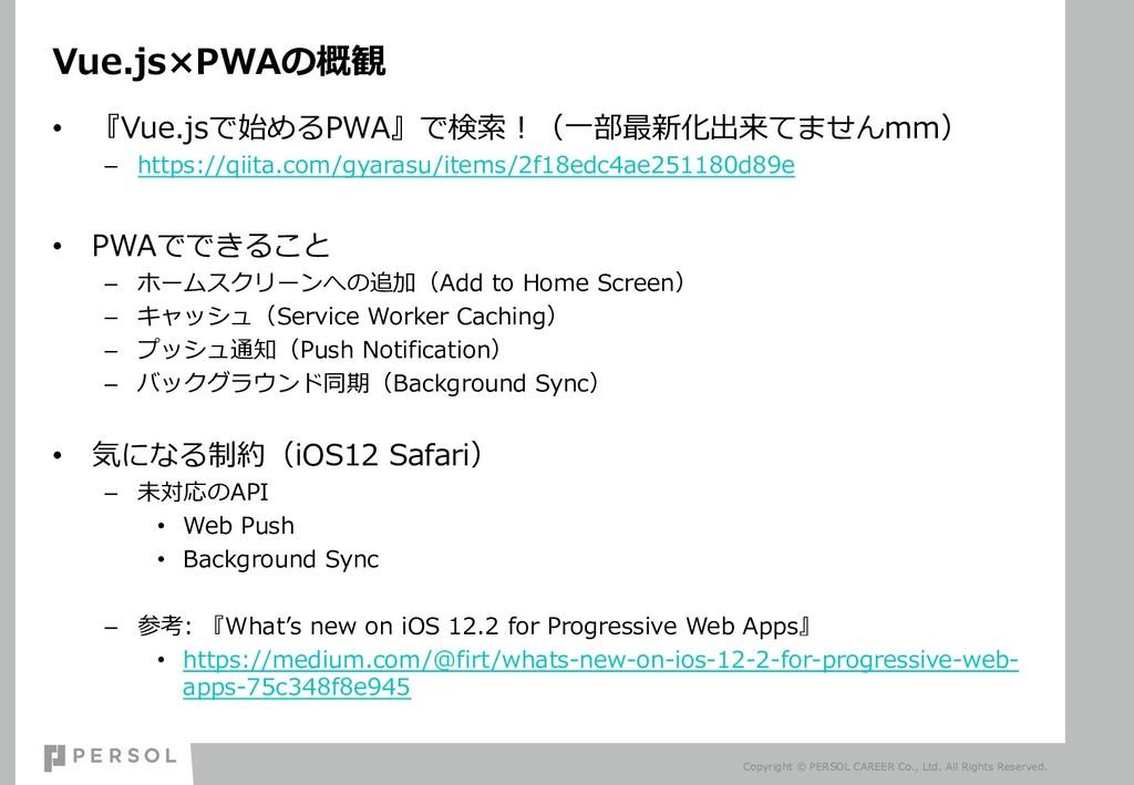 Vue.js×PWAの概観 • 『Vue.jsで始めるPWA』で検索︕(⼀部最新化出来てません...
