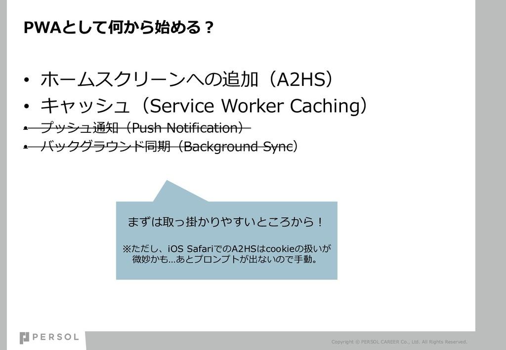 PWAとして何から始める︖ • ホームスクリーンへの追加(A2HS) • キャッシュ(Serv...