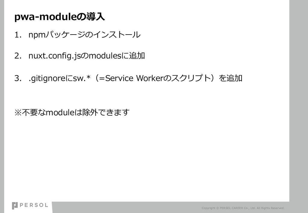 pwa-moduleの導⼊ 1. npmパッケージのインストール 2. nuxt.config...