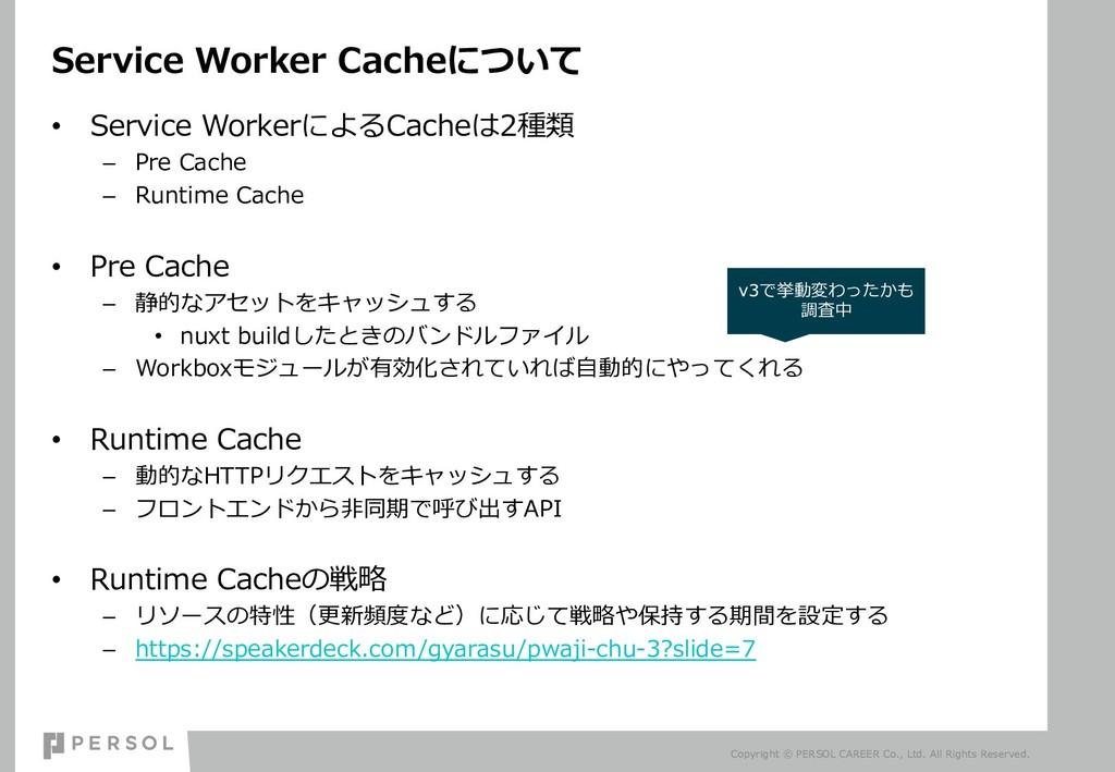Service Worker Cacheについて • Service WorkerによるCac...