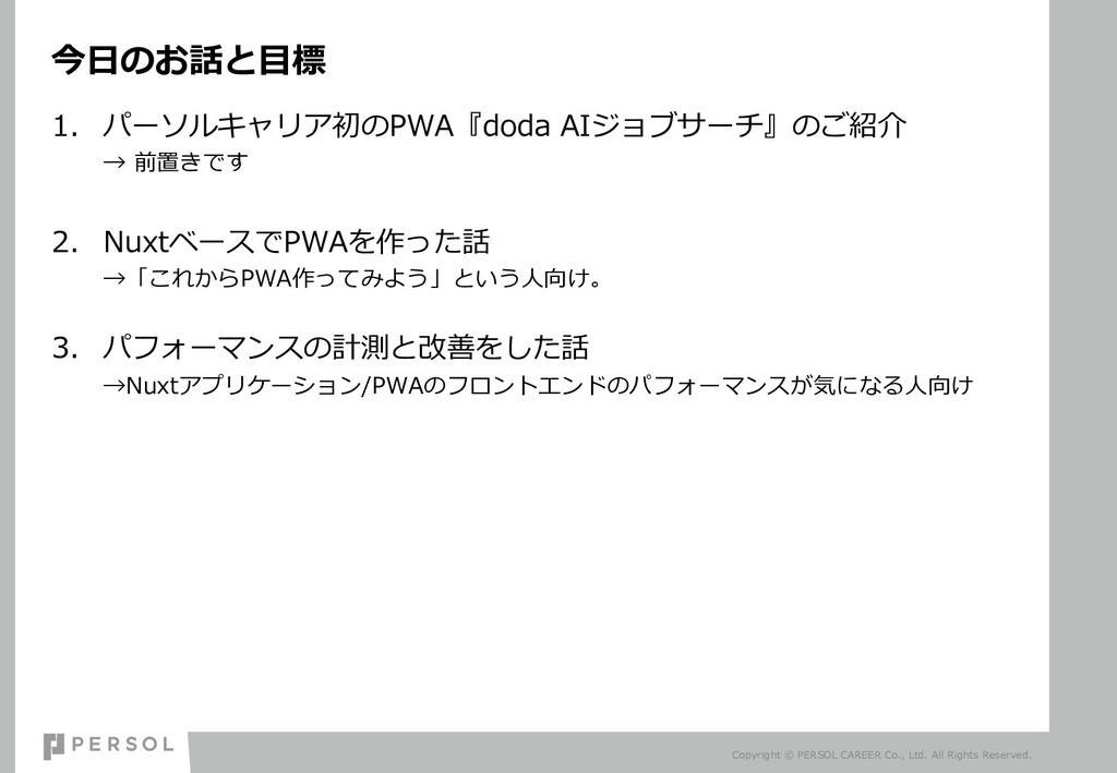今⽇のお話と⽬標 1. パーソルキャリア初のPWA『doda AIジョブサーチ』のご紹介 → ...