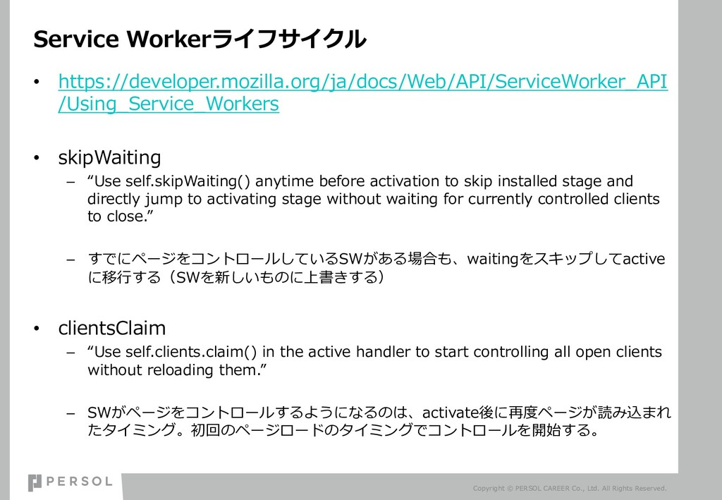 Service Workerライフサイクル • https://developer.mozil...