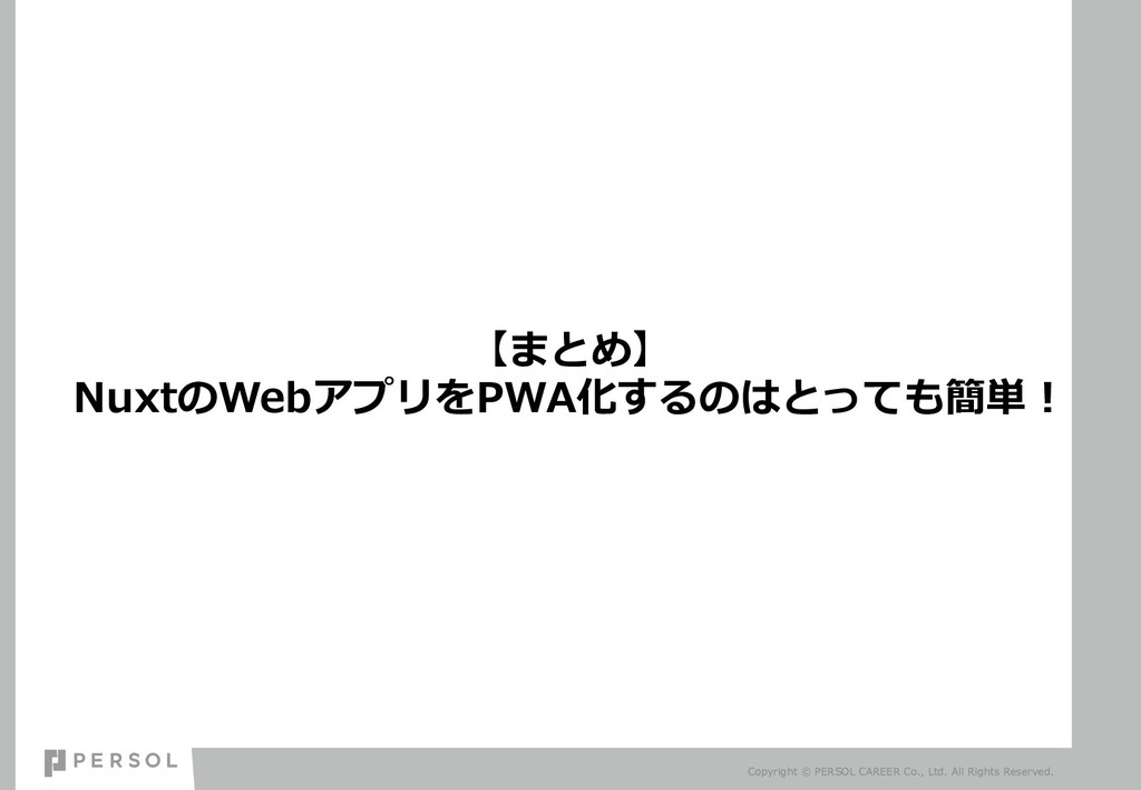 【まとめ】 NuxtのWebアプリをPWA化するのはとっても簡単︕ Copyright © P...