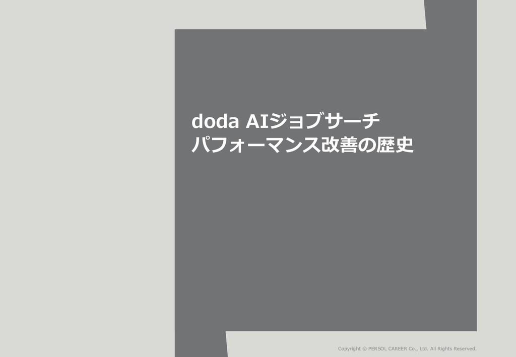 doda AIジョブサーチ パフォーマンス改善の歴史 Copyright © PERSOL C...