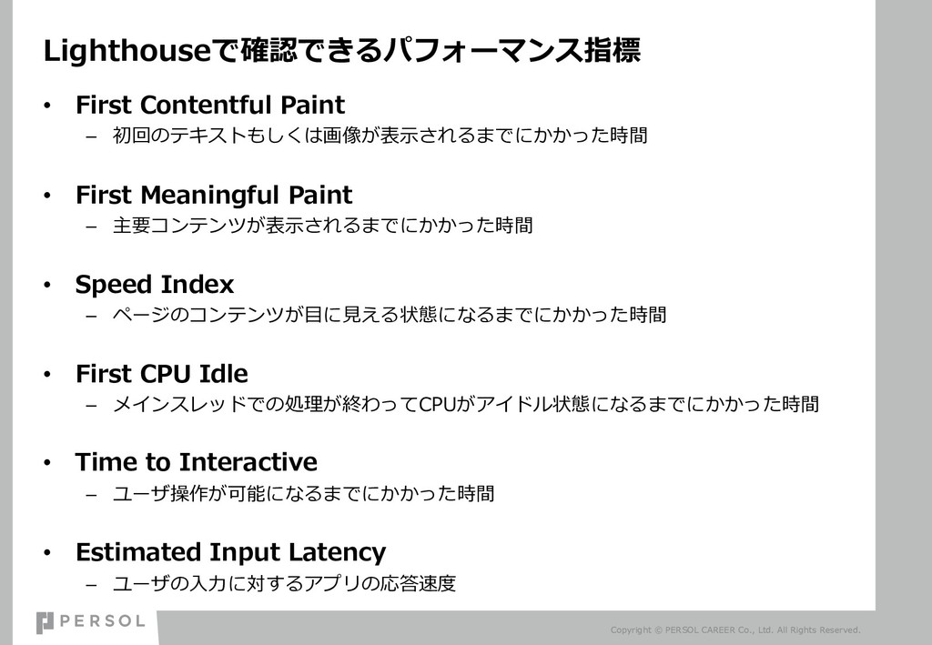 Lighthouseで確認できるパフォーマンス指標 • First Contentful Pa...