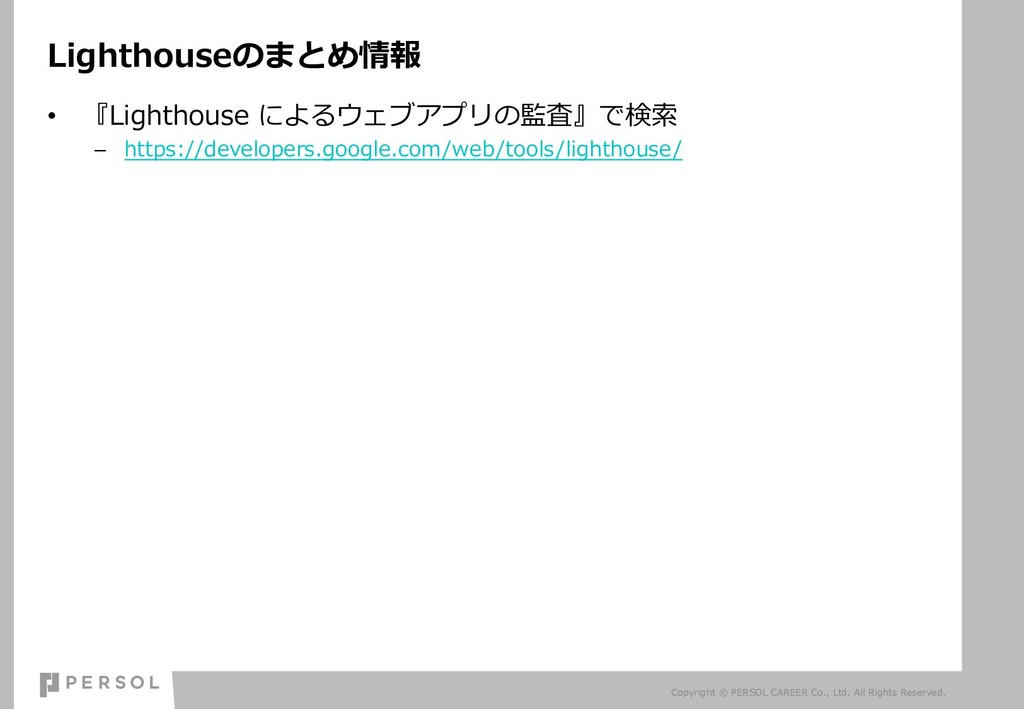 Lighthouseのまとめ情報 • 『Lighthouse によるウェブアプリの監査』で検索...