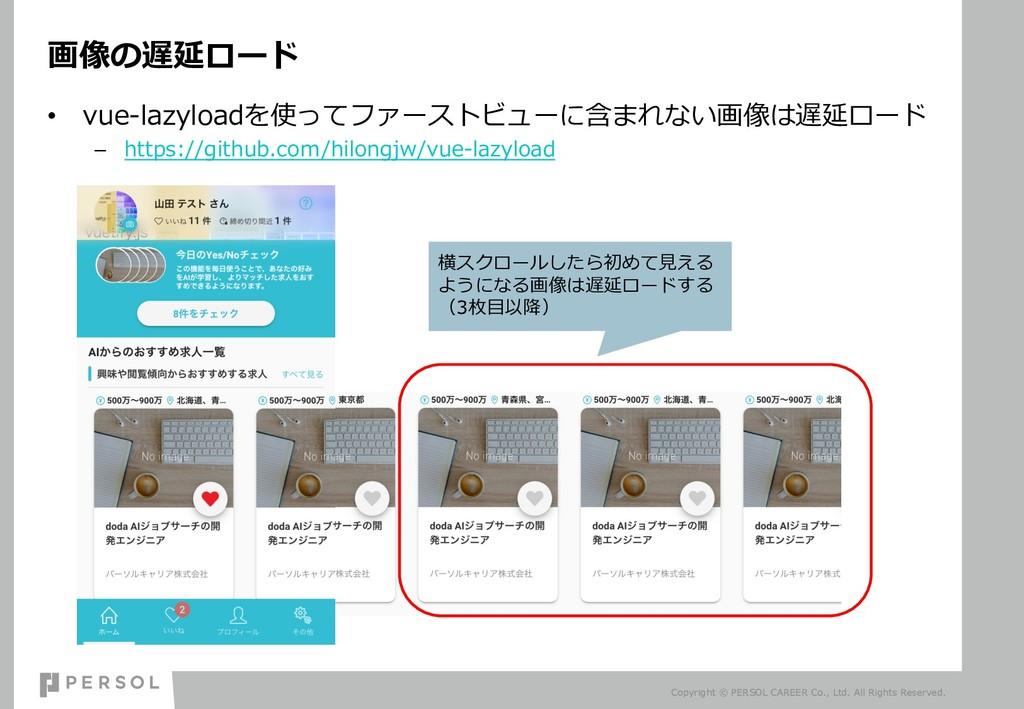 画像の遅延ロード • vue-lazyloadを使ってファーストビューに含まれない画像は遅延ロ...