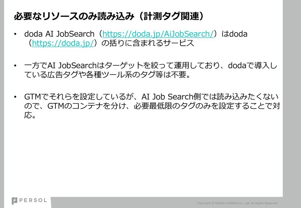 必要なリソースのみ読み込み(計測タグ関連) • doda AI JobSearch(https...