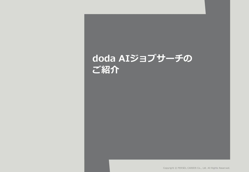 doda AIジョブサーチの ご紹介 Copyright © PERSOL CAREER Co...