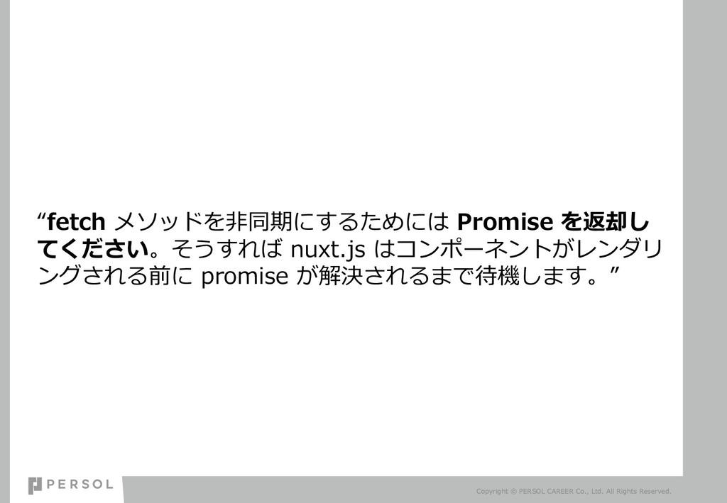 """""""fetch メソッドを⾮同期にするためには Promise を返却し てください。そうすれば..."""