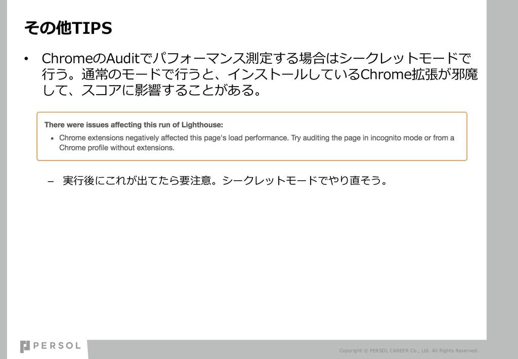 その他TIPS • ChromeのAuditでパフォーマンス測定する場合はシークレットモードで...