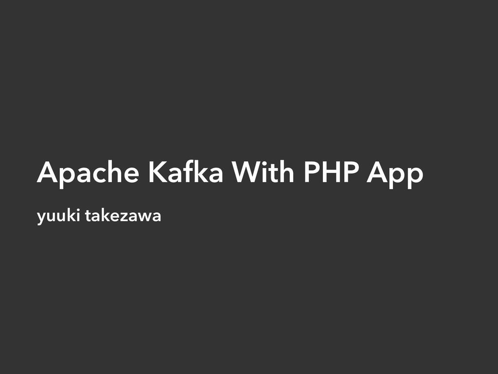 Apache Kafka With PHP App yuuki takezawa