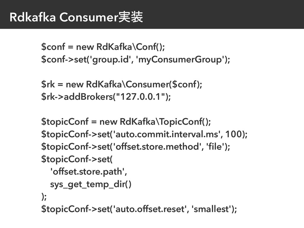 Rdkafka Consumer࣮ $conf = new RdKafka\Conf(); ...
