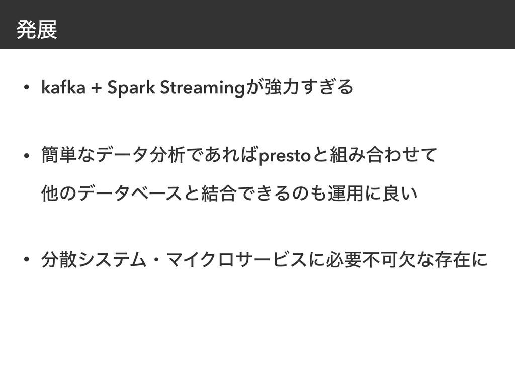 ൃల • kafka + Spark Streaming͕ڧྗ͗͢Δ • ؆୯ͳσʔλੳͰ...