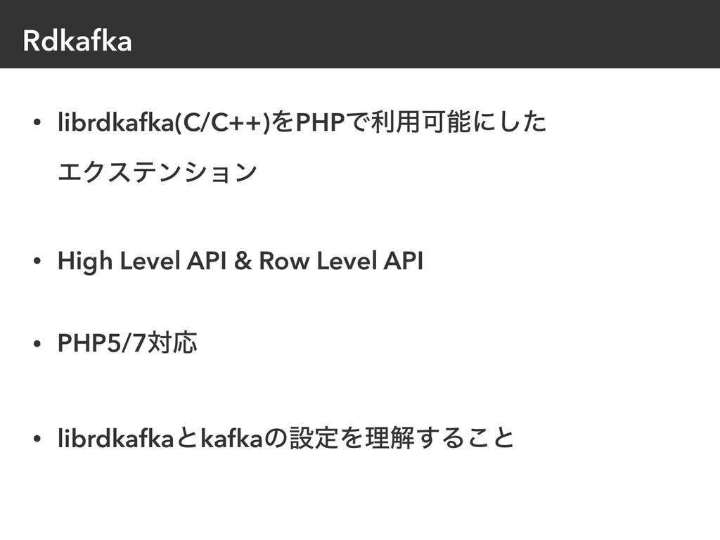 Rdkafka • librdkafka(C/C++)ΛPHPͰར༻Մʹͨ͠ ΤΫεςϯγ...