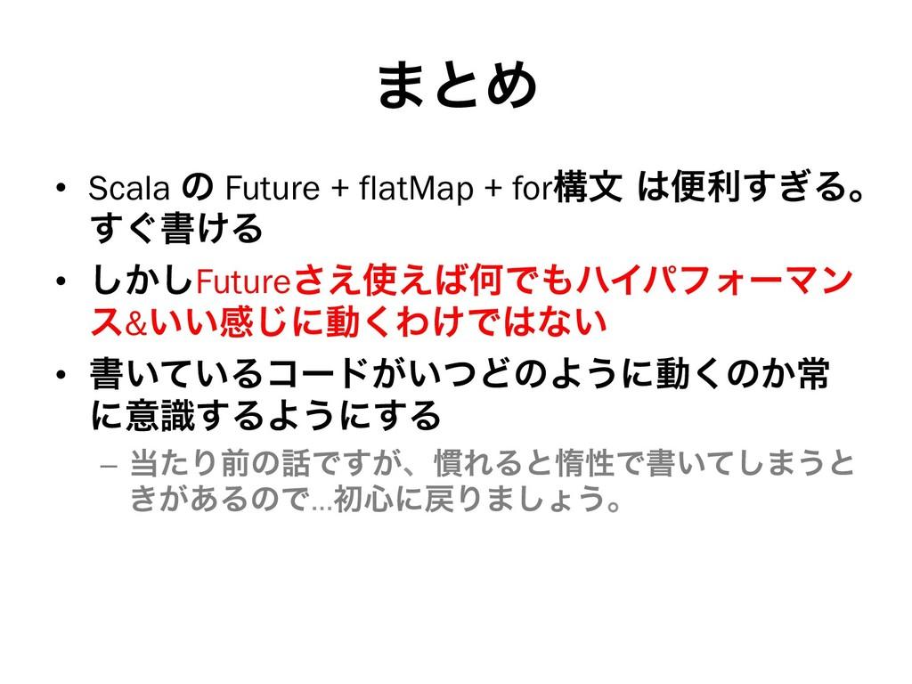 ·ͱΊ • Scala ͷ Future + flatMap + forߏจศར͗͢Δ...
