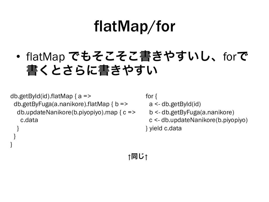 flatMap/for • flatMap Ͱͦͦ͜͜ॻ͖͍͢͠ɺforͰ ॻ͘ͱ͞Β...