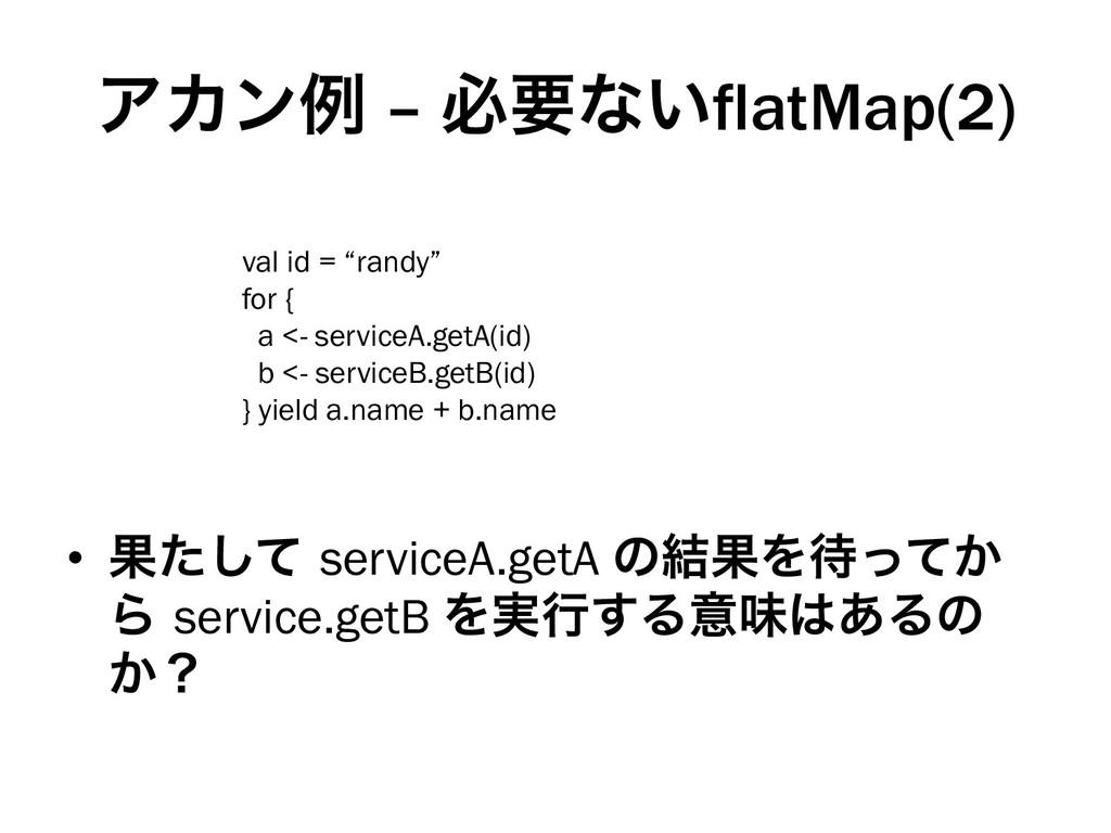• Ռͨͯ͠serviceA.getA ͷ݁ՌΛ͔ͬͯ Βservice.getB Λ...
