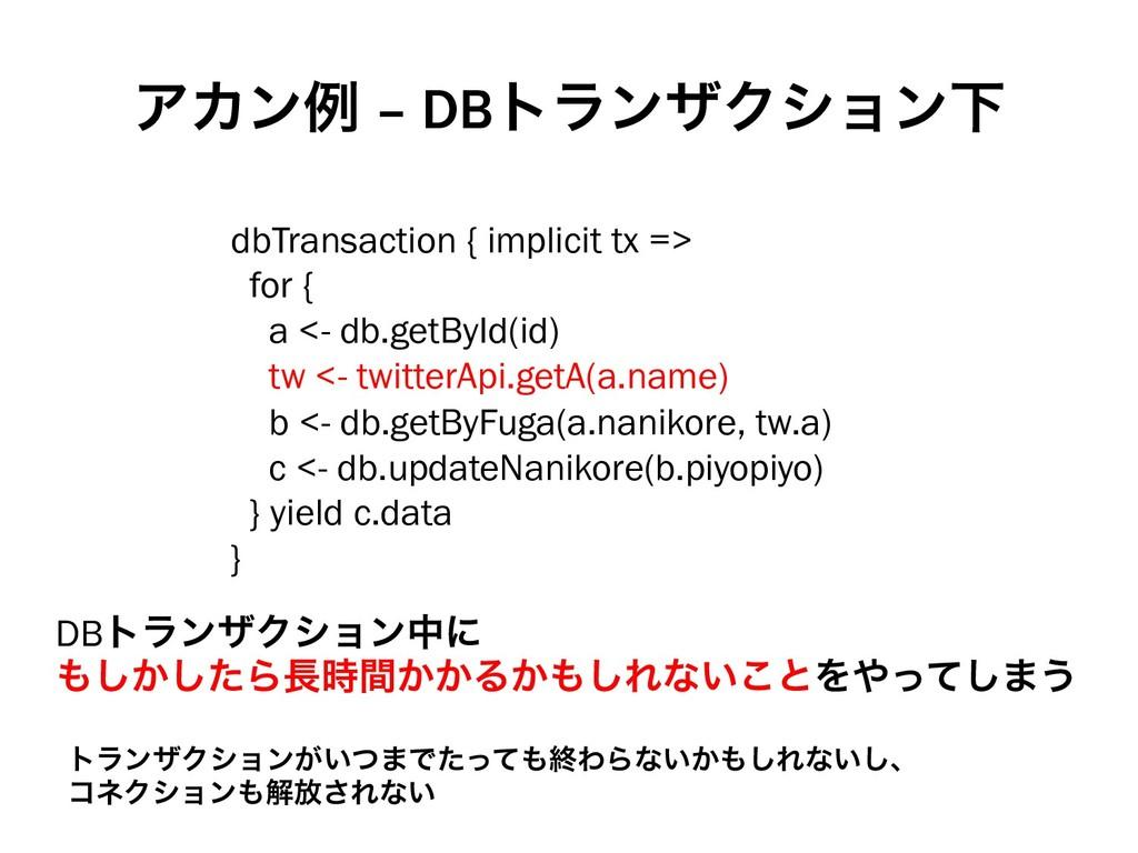 ΞΧϯྫ – DBτϥϯβΫγϣϯԼ dbTransaction { implicit tx...