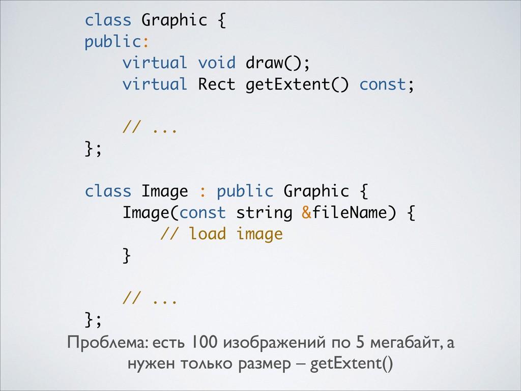 class Graphic { public: virtual void draw(); vi...