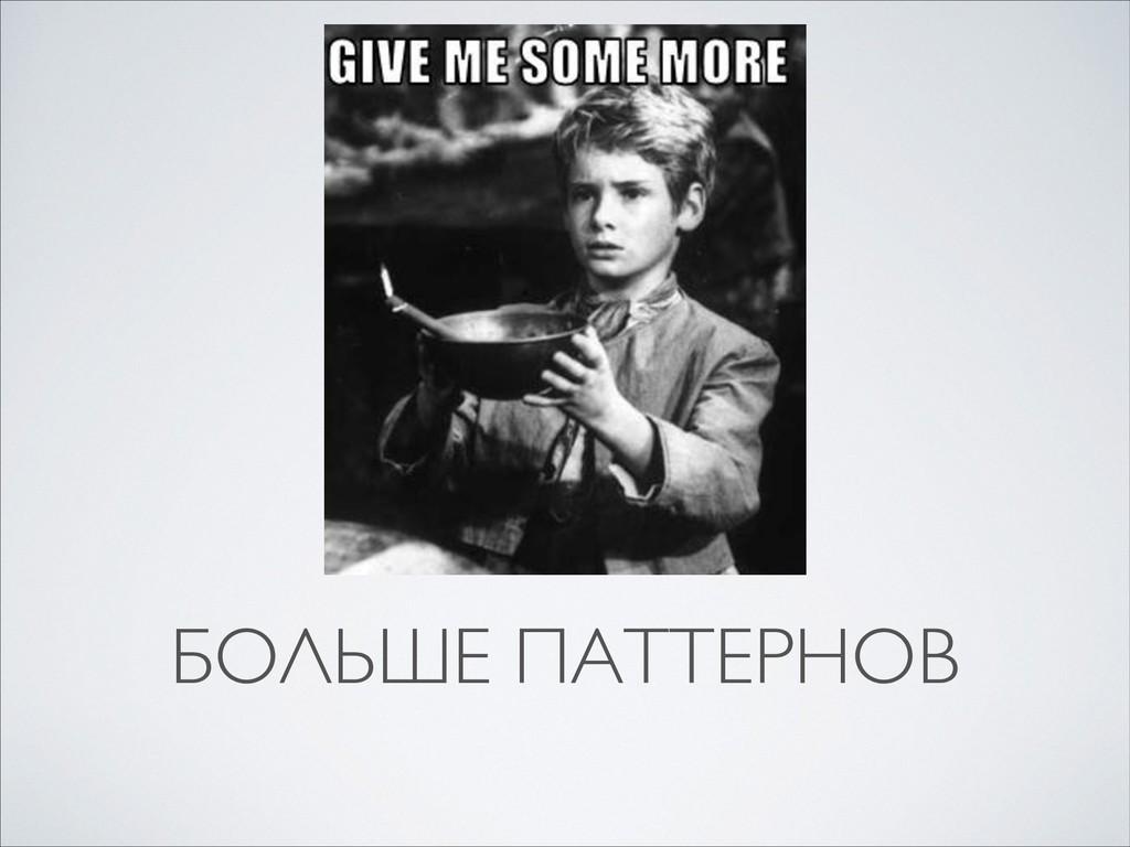 БОЛЬШЕ ПАТТЕРНОВ