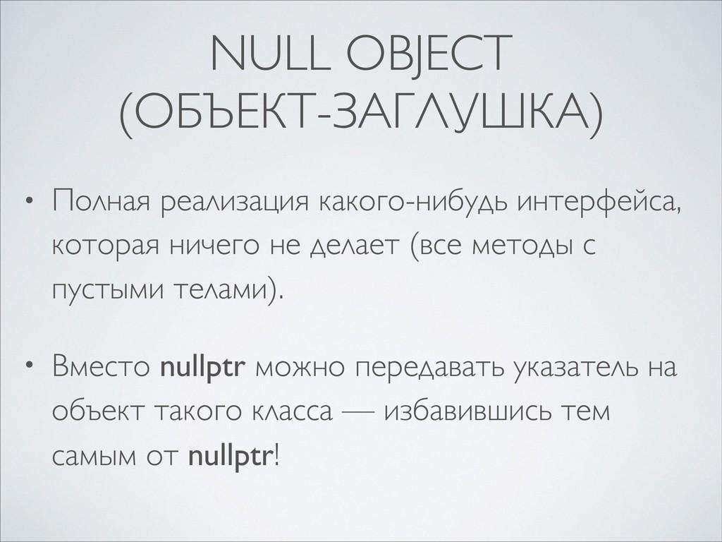 NULL OBJECT (ОБЪЕКТ-ЗАГЛУШКА) • Полная реализа...