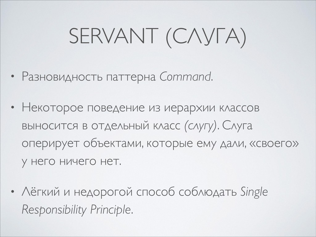 SERVANT (СЛУГА) • Разновидность паттерна Comman...