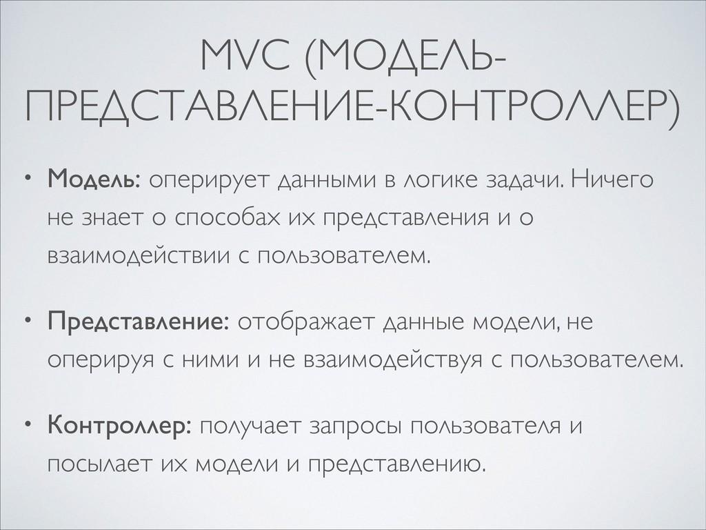 MVC (МОДЕЛЬ- ПРЕДСТАВЛЕНИЕ-КОНТРОЛЛЕР) • Модель...