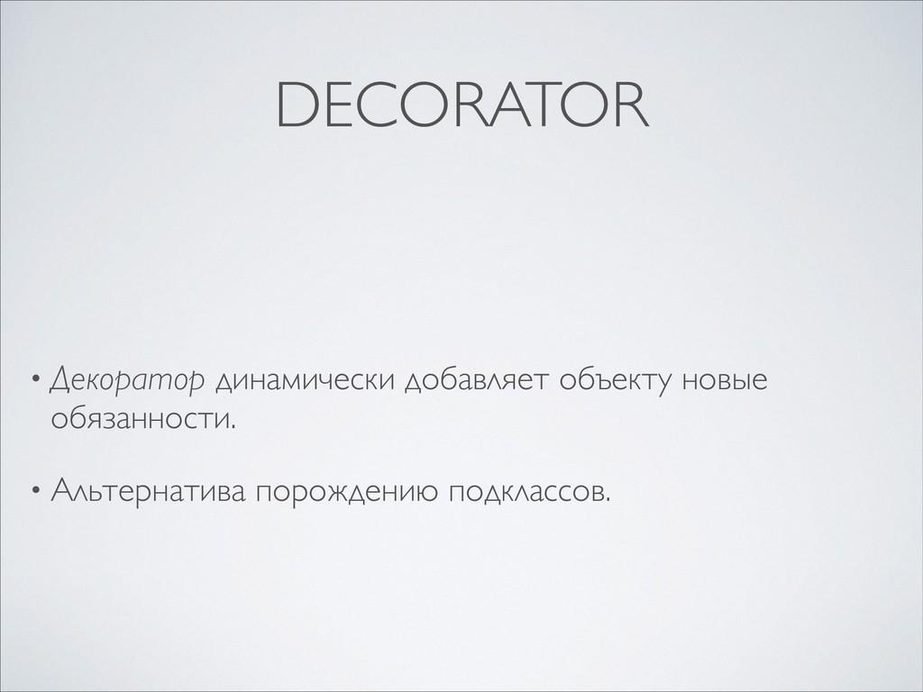 DECORATOR • Декоратор динамически добавляет объ...