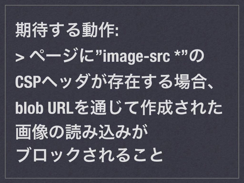"ظ͢Δಈ࡞: > ϖʔδʹ""image-src *""ͷ CSPϔομ͕ଘࡏ͢Δ߹ɺ blo..."