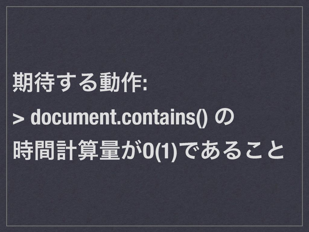 ظ͢Δಈ࡞: > document.contains() ͷ ؒܭྔ͕O(1)Ͱ͋Δ͜ͱ