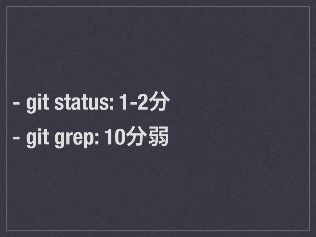 - git status: 1-2 - git grep: 10ऑ