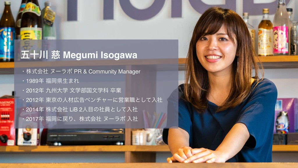 ޒे  Megumi Isogawa ɾגࣜձࣾ ψʔϥϘ PR & Community ...