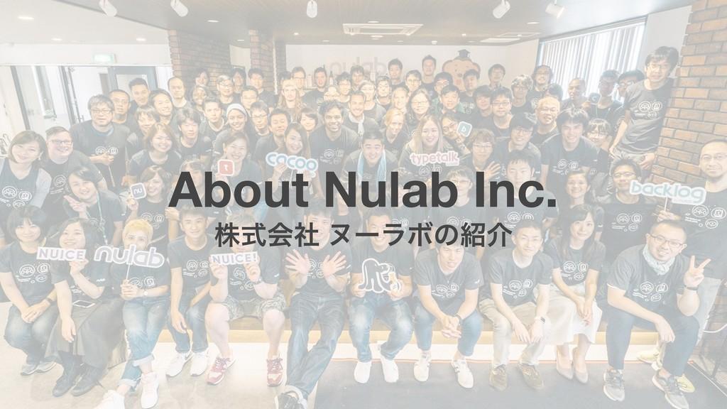 About Nulab Inc. גࣜձࣾ ψʔϥϘͷհ
