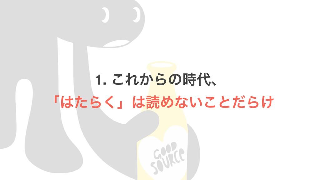 1. ͜Ε͔Βͷɺ ʮͨΒ͘ʯಡΊͳ͍͜ͱͩΒ͚