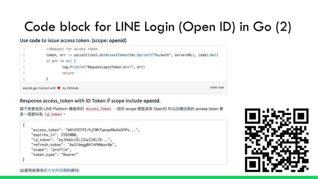 Code block for LINE Login (Open ID) in Go (2)