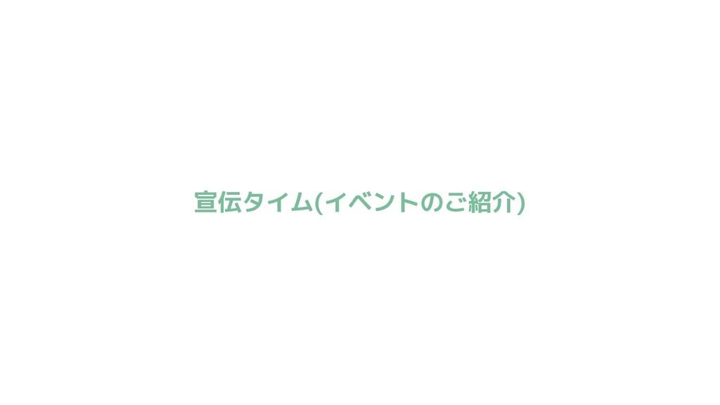 宣伝タイム(イベントのご紹介)