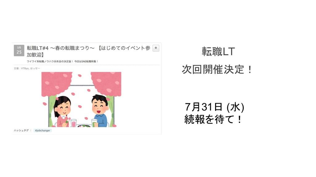 7月31日 (水) 続報を待て! 転職LT 次回開催決定!