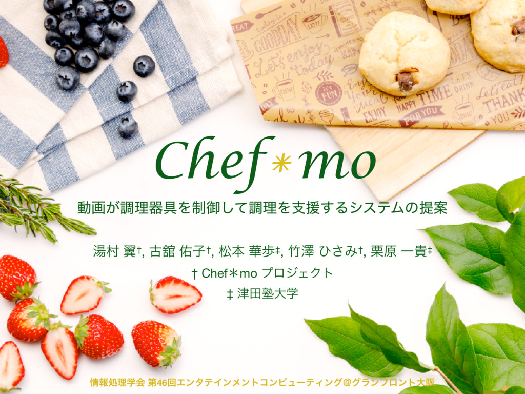 Chef mo * ౬ଜ ཌྷ†, ݹؘ ༎ࢠ†, দຊ ՚า‡, ᖒ ͻ͞Έ†, ܀ݪ Ұو...