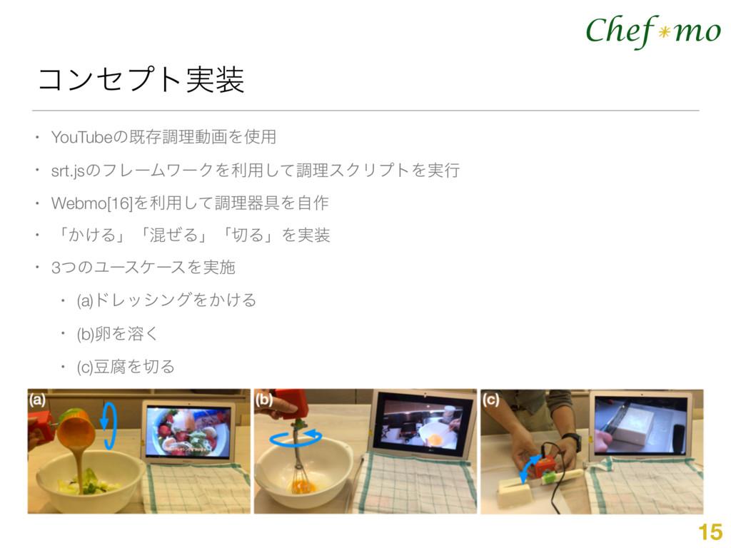 Chef mo * ίϯηϓτ࣮ • YouTubeͷطଘௐཧಈըΛ༻ • srt.jsͷ...