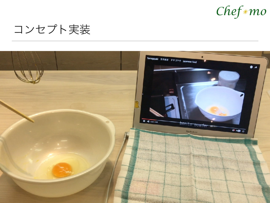 Chef mo * ίϯηϓτ࣮૷ 16