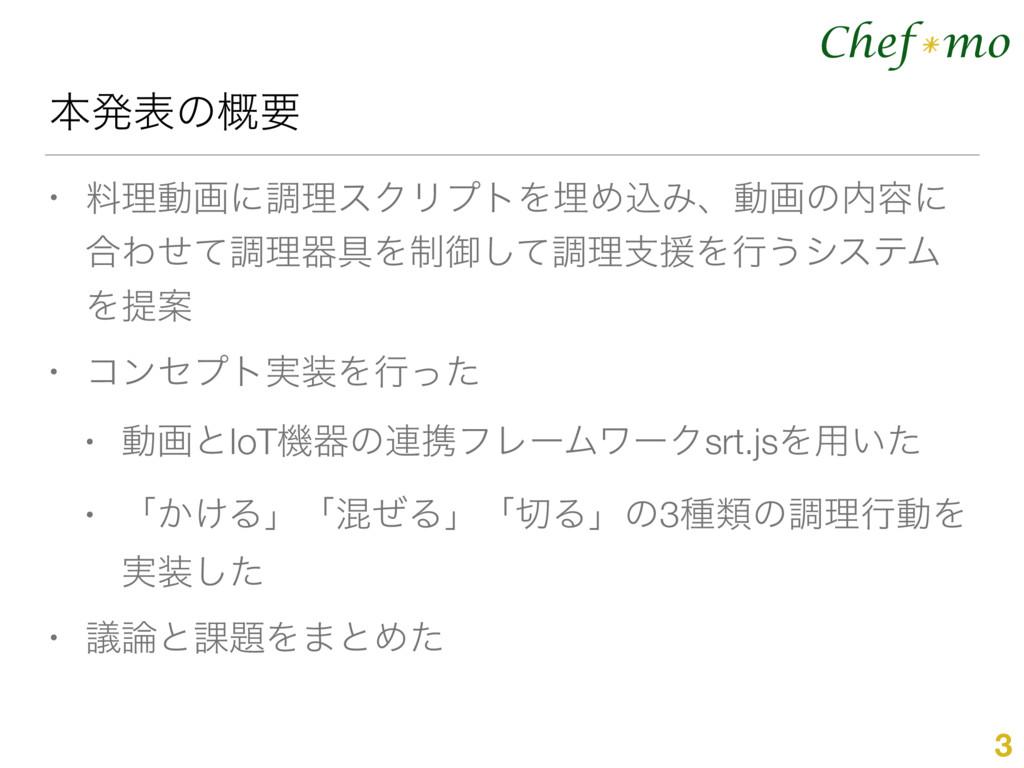 Chef mo * ຊൃදͷ֓ཁ • ྉཧಈըʹௐཧεΫϦϓτΛຒΊࠐΈɺಈըͷ༰ʹ ߹Θͤ...