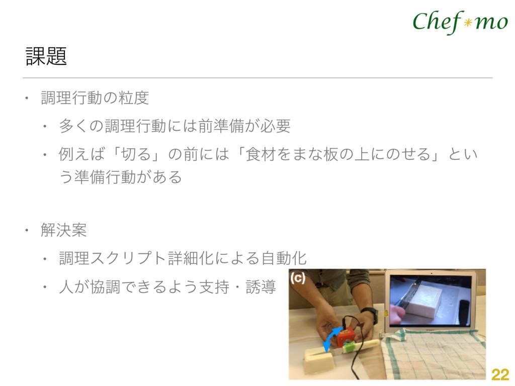 Chef mo * ՝ • ௐཧߦಈͷཻ • ଟ͘ͷௐཧߦಈʹલ४උ͕ඞཁ • ྫ͑ʮ...