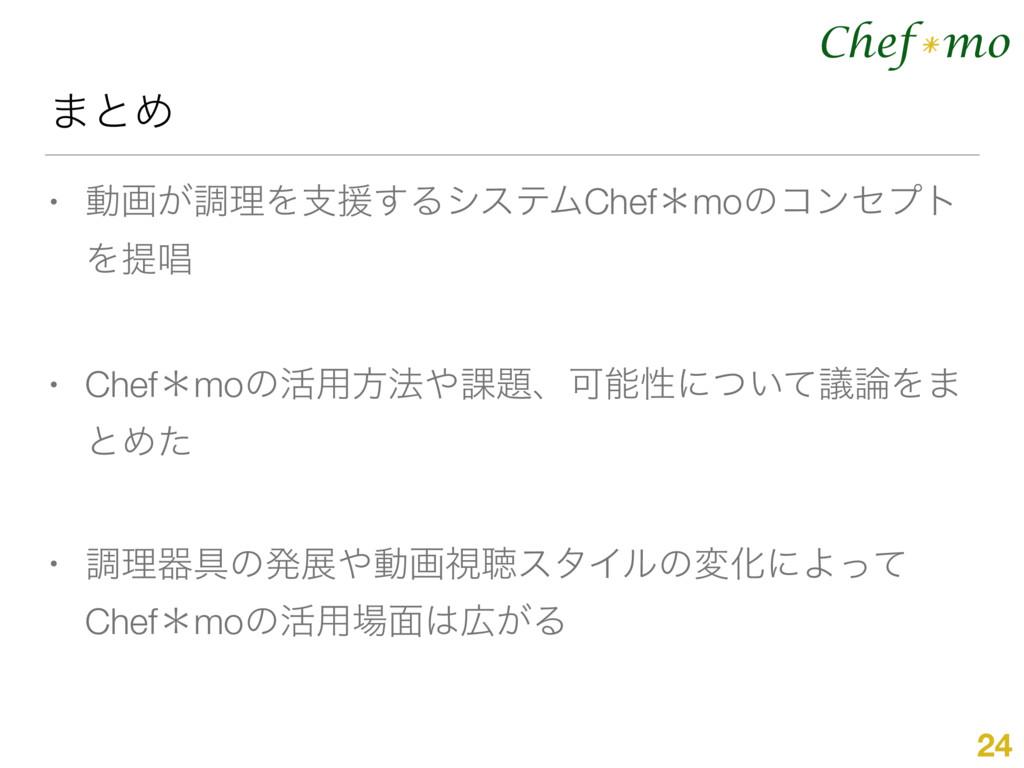 Chef mo * ·ͱΊ • ಈը͕ௐཧΛࢧԉ͢ΔγεςϜChefˎmoͷίϯηϓτ Λఏএ...