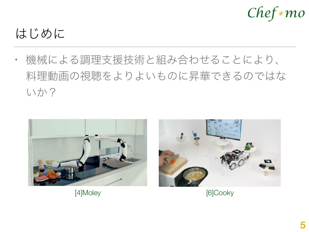 Chef mo * ͡Ίʹ • ػցʹΑΔௐཧࢧԉٕज़ͱΈ߹ΘͤΔ͜ͱʹΑΓɺ ྉཧಈըͷ...