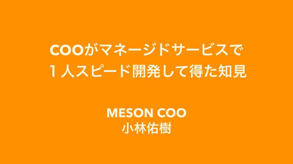 COO͕ϚωʔδυαʔϏεͰ ̍ਓεϐʔυ։ൃͯ͠ಘͨݟ MESON COO খྛ༎थ