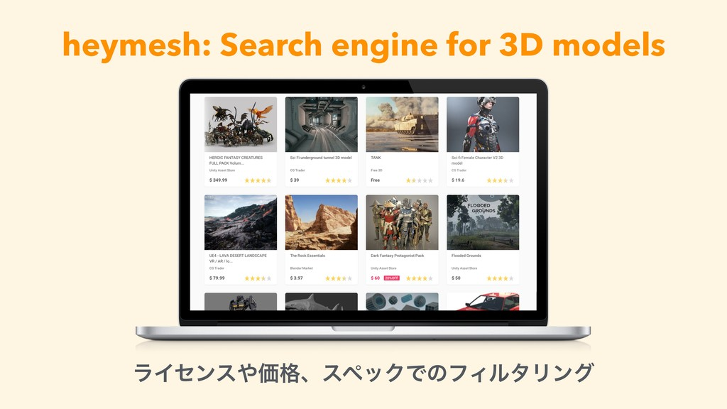 heymesh: Search engine for 3D models ϥΠηϯε΍Ձ֨ɺε...