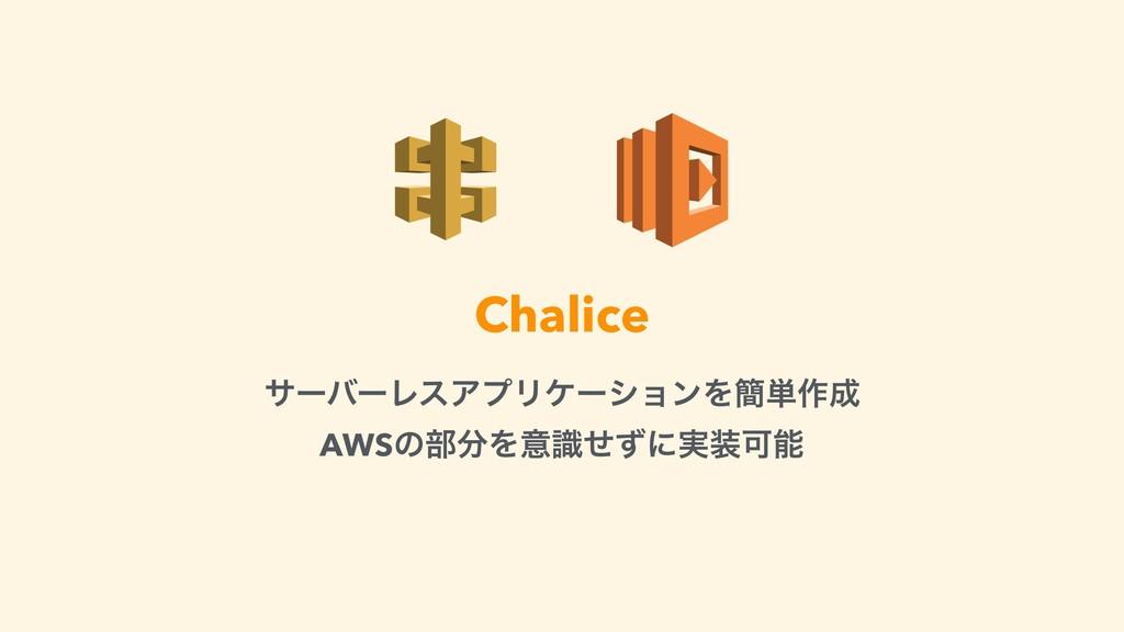 Chalice αʔόʔϨεΞϓϦέʔγϣϯΛ؆୯࡞ AWSͷ෦Λҙࣝͤͣʹ࣮Մ