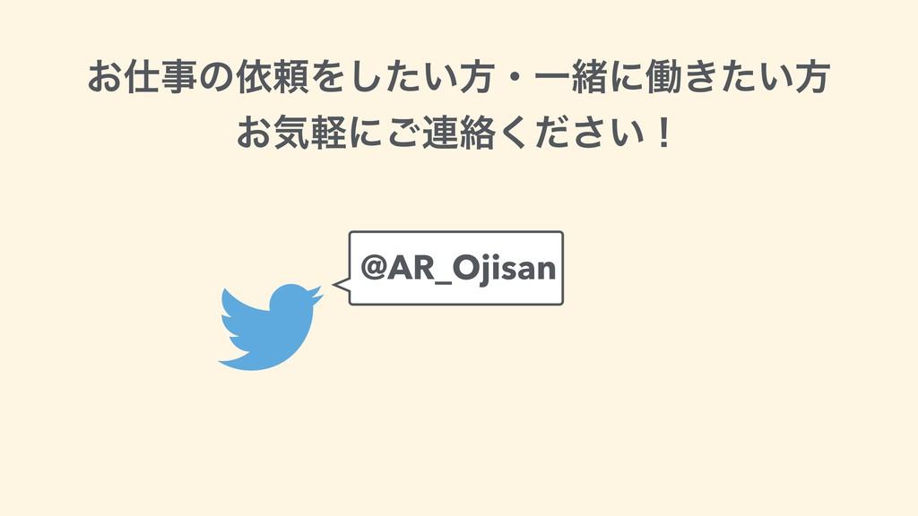 @AR_Ojisan ͓ͷґཔΛ͍ͨ͠ํɾҰॹʹಇ͖͍ͨํ ͓ؾܰʹ͝࿈བྷ͍ͩ͘͞ʂ